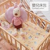 嬰兒床包 / 嬰兒床專用【妮妮公主】100%精梳棉  2x4尺嬰兒床專用床包  戀家小舖台灣製AAS001