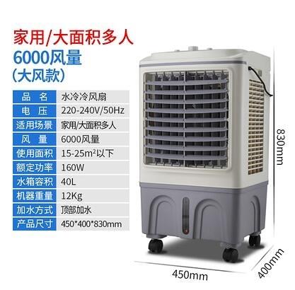 水冷扇6000大風版冷爾爽工業空調扇家用水冷小空調大型冷風機單冷型商用制冷 【快速出貨】