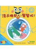洗衣機超人,幫幫忙!遊戲操作遊戲書