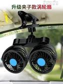 車載電風扇12V24V大貨車強力車用風扇制冷靜音大功率車內汽車電扇