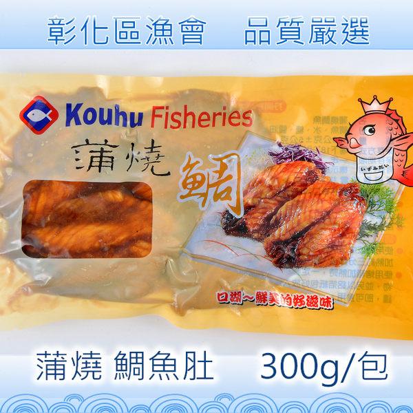 蒲燒鯛魚肚---省時加熱即刻上桌---美味又便利