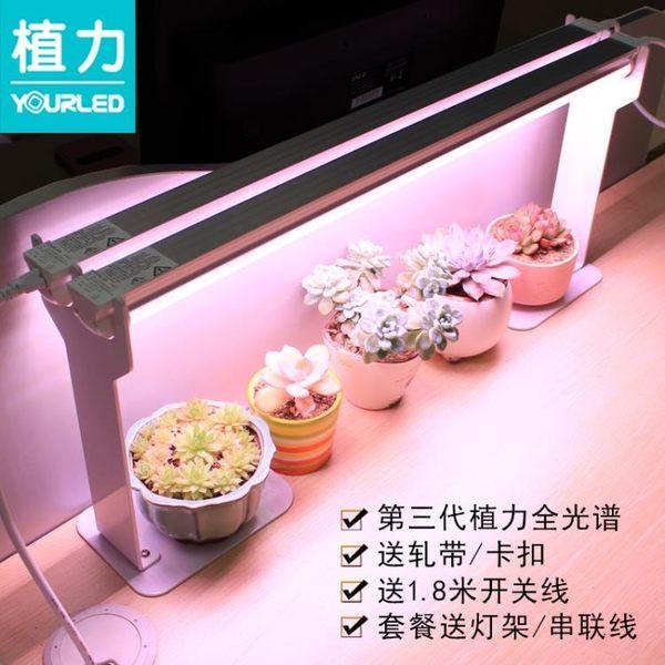植力 LED全光譜多肉補光燈防徒長上色植物生長光合作用家用仿太陽 MKS免運