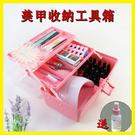 美甲工具箱收納盒可放光療機多功能手提美容院足療技師美睫化妝箱 星際小舖