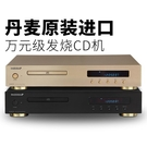 進口發燒級純CD機無損音樂播放器USB碟機家用HIFI唱片轉盤機【快速出貨】