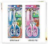日本最新 安全剪刀 藍 035165 粉 035172 低反發 附蓋 剪刀 奶爸商城 通販