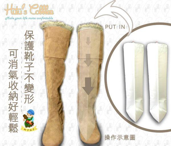 馬靴用充氣鞋撐【鞋鞋俱樂部】【906-A02】