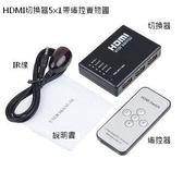 [富廉網] HDMI切換器5進1出 HDMI分配器 帶遙控器 HDMI切換器 高清