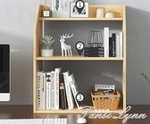 桌面置物架簡易書架學生家用臥室小型收納架辦公桌上簡約多層書柜 蘇菲小店