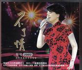 蔡琴 不了情2007經典歌曲香港演唱會LIVE 雙CD (音樂影片購)