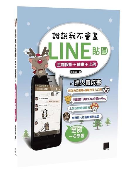 (二手書)誰說我不會畫LINE 貼圖? 主題設計+ 繪圖+ 上 架的達人養成書