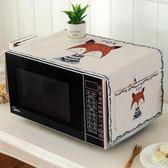 微波爐罩防塵罩格蘭仕美的微波爐防塵罩蓋巾烤箱罩布藝罩子