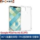 【默肯國際】IN7 Google Pixel 4a 5G (6.2吋) 氣囊防摔 透明TPU空壓殼 軟殼 手機保護殼