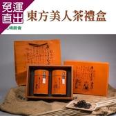 北埔農會 1+1 東方美人茶禮盒 (二兩-2罐-盒)2盒一組 共4盒【免運直出】