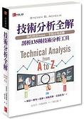 技術分析全解:剖析135 種技術分析工具