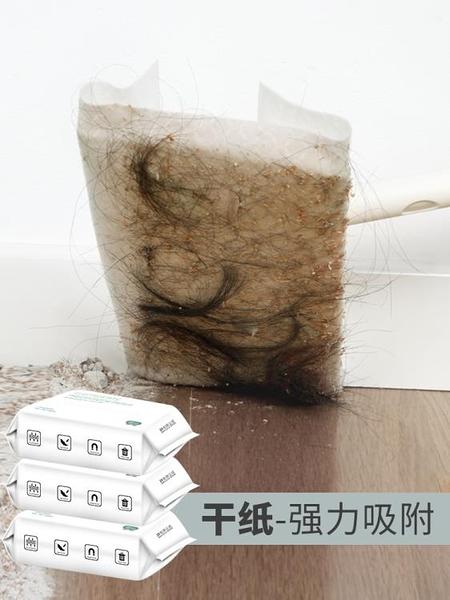 靜電除塵紙一次性平板拖把吸塵紙擦地拖布濕巾無塵紙家用懶人拖地 露露日記