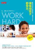書讓每個孩子都發光:KIPP 學校如何打破學習困境,扭轉孩子的未來