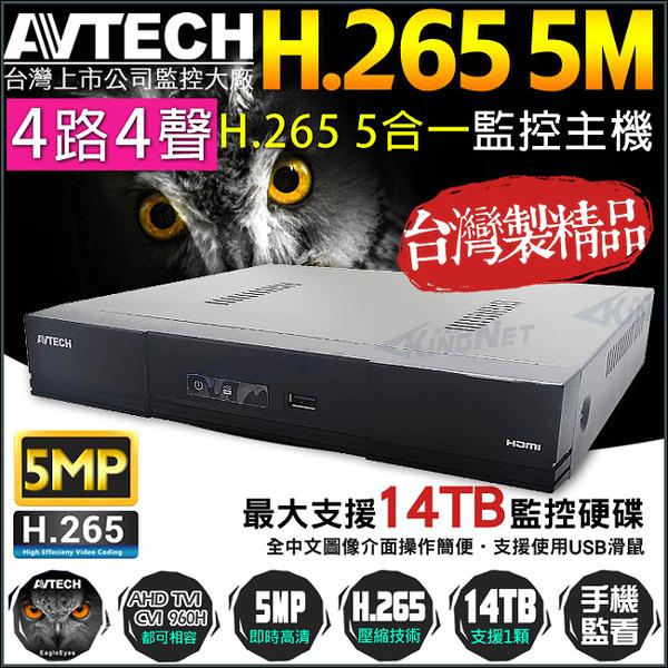監視器攝影機 KINGNET AVTECH 4路4聲數位監控主機 H.265 500萬 5MP 手機遠端監看 DGD1005-U1