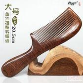 梳子 梳子木梳黑金絲檀木防靜電按摩脫髮頭梳長髮大號加厚整料刻字