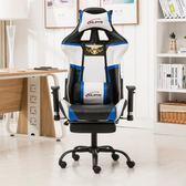可躺電腦椅家用游戲座椅網吧競技賽車椅辦公椅igo「多色小屋」