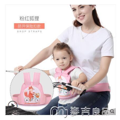 騎車背帶電動車兒童安全背帶綁帶寶寶摩托車小孩騎車電瓶防摔座椅帶娃神器 【快速出貨】