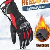 新款冬季摩托車碳纖維手套加厚保暖防水防風騎行騎士防摔越野賽車 雙十二全館免運