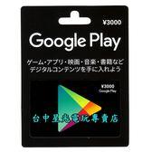線上發卡【Google play 點數卡 可刷卡】☆ 日本 gift card 3000點 儲值卡 ☆【台中星光電玩】