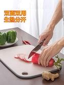 小麥秸稈菜板砧板家用切菜板抗菌防霉塑料案板切水果墊板占板粘板 「雙11狂歡購」