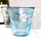 日本製 我家一杯燒酌 青色 清酒杯 酒杯 月夜野工房 200ml 上越水晶玻璃株式會社