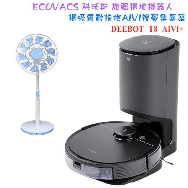 【贈DC扇】ECOVACS 科沃斯 DEEBOT T8 AIVI+ 旗艦掃地機器人 掃吸震動拖地視覺集塵座