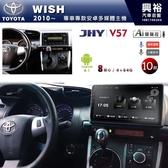 【JHY】2010~19年TOYOTA WISH專用 10吋螢幕 V57系列安卓機 *8核心4+64G