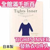 日本製 TIGHTS INNER 發熱衣 吸濕 防靜電 內搭衣 衛生衣 保暖 3件入【小福部屋】