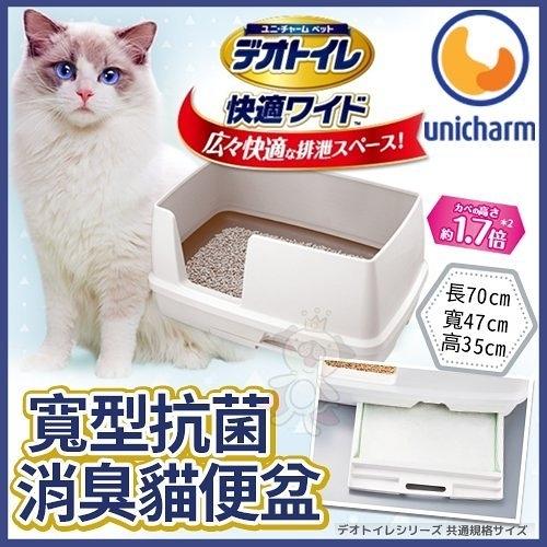 【含運】*KING*日本Unicharm Pet消臭大師-一週間抗菌除臭寬型雙層貓砂盆(貓便盆)寬敞舒適型