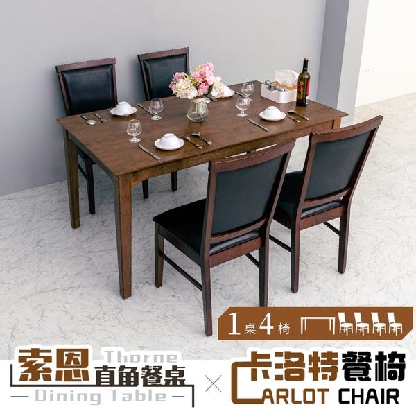 實木/餐桌椅/餐廳/咖啡廳 索恩直角餐桌+卡洛特餐椅(一桌四椅) dayneeds