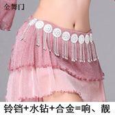 肚皮舞腰鏈水鉆鑲鉆鏈子響亮腰巾腰飾
