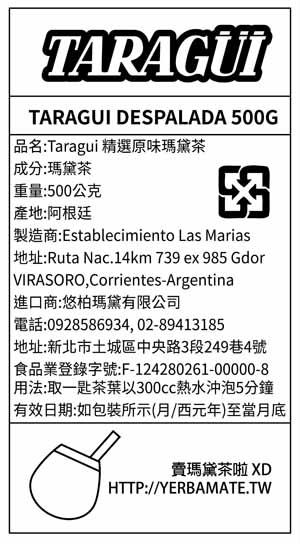 1包xTaragui(Vitality)精選原味瑪黛茶(馬黛茶)500g(不含茶枝)[袋裝茶葉]@賣瑪黛茶啦XD