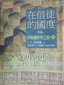 【書寶二手書T3/宗教_IJC】在信徒的國度(上)_秦於理, 奈波爾