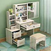 歐式梳妝台臥室化妝櫃簡約現代化妝台收納盒小戶型迷你化妝桌60CM IGO