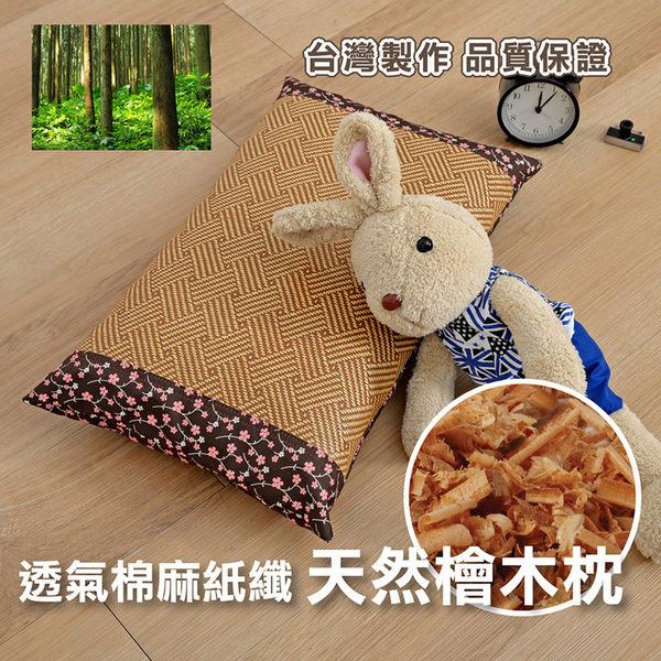 《Embrace英柏絲》 春意盎然 小碎花系列 透氣棉麻紙纖編織 檜木枕 (中枕)