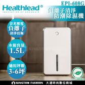 德國 Healthlead 負離子清淨防潮除濕機 EPI-608G 公司貨 保固一年