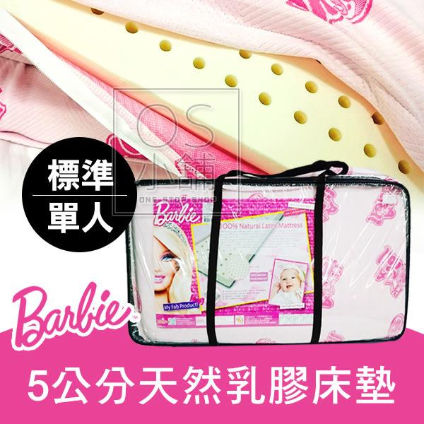 美國 Barbie芭比 【IM A DOLL】5公分天然乳膠床墊 (單人3尺) (OS小舖)