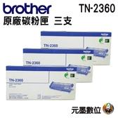 【限時促銷 三支組】Brother TN-2360 黑色 原廠碳粉匣 適用HL-L2320D/DCP-L2540DW/MFC-L2740DW等