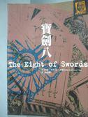 【書寶二手書T3/翻譯小說_LHA】寶劍八 _約翰.狄克森.卡爾/著