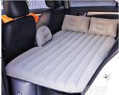 通用款汽車載充氣床車震床車中折疊旅行床墊suv轎車後排後座睡墊igo『潮流世家』