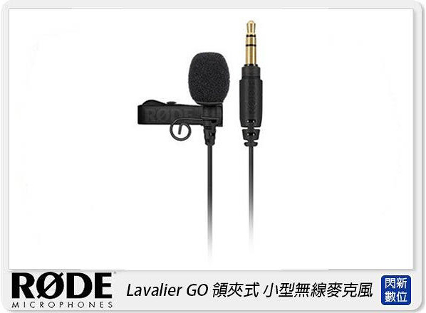 RODE Lavalier GO 領夾式 小型無線麥克風 Wireless Go Mic(公司貨)