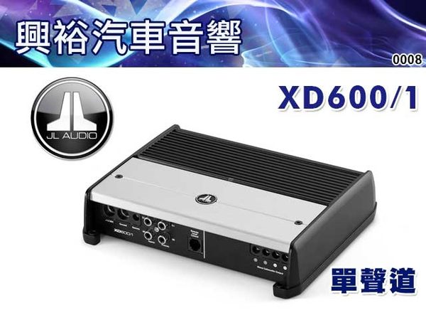 【JL】D類 單聲道超低音揚聲器放大器 XD600/1*600 W 汽車音響擴大機