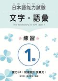 (二手書)日本語能力試驗:1級文字.語彙練習