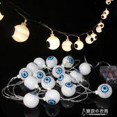 萬聖節裝飾南瓜燈眼球串燈掛飾燈LED節日場景酒吧KTV裝飾整蠱道具.igo 東京衣秀
