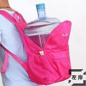 可折疊後背包超輕便攜收納登山包大容量男女防水戶外背包【左岸男裝】
