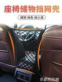 汽車座椅間車用彈力儲物網兜車載擋網防護隔離網收納袋椅背置物袋 米家
