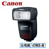 (分期免運費) 3C LiFe CANON Speedlite 470EX-AI 閃光燈 閃燈 台灣代理商公司貨